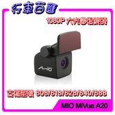 【限時促銷】 MIO MIVUE A20 後鏡頭 適用 608/618/628/640/688