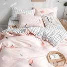 床包組舒適被套單件被套一件學生宿舍單人棉質被罩單件雙人1.5x2米×2.3LXY7279【極致男人】