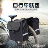 車尾包 山地車自行車包尾包後馱包駝包車架包後架包騎行包多功能川藏包   傑克型男館