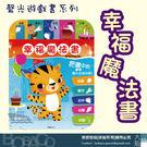 幸福魔法書 華碩文化 / 有聲書 聲光遊戲書 益智教材 親子 互動書 幼兒 兒童書籍 發展EQ 點讀筆