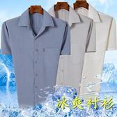 中年男士短袖襯衫夏季商務休閒中老年人冰絲爺爺裝襯衣 ciyo 黛雅