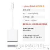 蘋果OTG轉接頭ipadu盤轉換器iPad手機u盤lightning轉usb轉換器接口  圖拉斯3C百貨