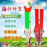 施肥播種神器點播機手動種花生工具玉米施肥器單雙桶大豆手提式 YXS娜娜小屋