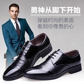 男士商務正裝黑色透氣皮鞋男休閒潮夏季韓版英倫尖頭內增高男鞋子 米娜小鋪