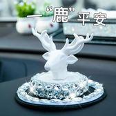 汽車擺件 汽車香水車載香水車內飾品擺件除異味車用裝飾擺件座式持久淡香氣