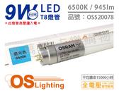 OSRAM歐司朗 明亮 LED 9W 6500K 白光 G13 全電壓 T8日光燈管 雙端燈管_OS520078
