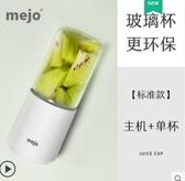 榨汁杯榨汁杯小型便攜式充電電動家用水果迷你炸果汁機全自動杯型榨汁機 玩趣3C