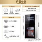 Vatti/華帝 ZTP108-GBC18 消毒櫃家用立式小型雙門碗筷櫃數顯觸屏ATF 探索先鋒