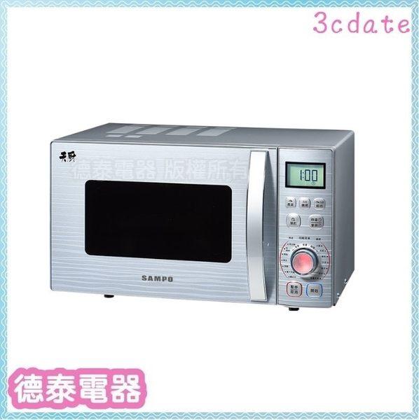 聲寶【RE-N623TG 】SAMPO 23L公升燒烤型微波爐 【德泰電器】