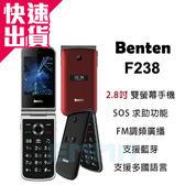 全配 Benten 奔騰 F238 雙螢幕 30萬畫素 孝親 長輩 商務 摺疊式手機(亞太3G不適用,其餘電信皆可)