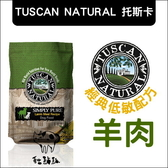 Tuscan Natural托斯卡〔經典低敏犬糧,羊肉+糙米,5磅〕 產地:美國