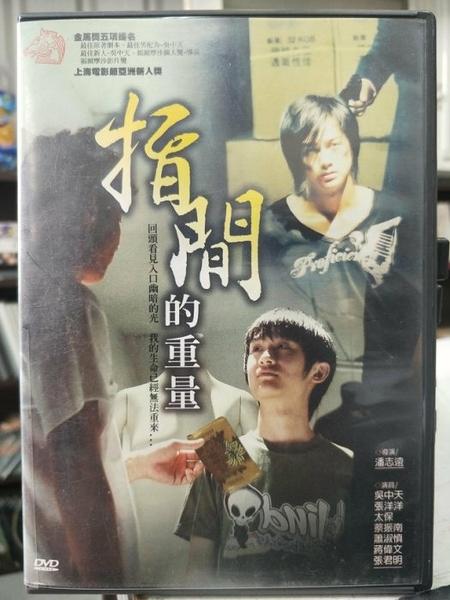 挖寶二手片-Y58-041-正版DVD-華語【指間的重量】-張洋洋 吳中天 太保 蔣偉文 蔡振南