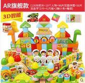3-6周歲益智木制早教啟蒙兒童積木玩具LY1896『愛尚生活館』