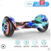 智慧電動平衡車兒童雙輪體感漂移思維車成人10寸越野代步車 igo 夏洛特居家