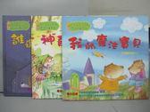 【書寶二手書T3/兒童文學_PES】我的魔法寶貝_神奇的聚會_誰還沒有睡_共3本合售