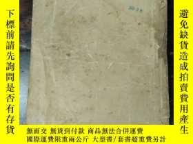 二手書博民逛書店民國3年4月25日初版季刊《民權素》(創刊第一期/一厚冊/只 出