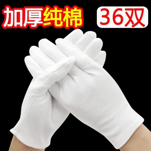 白手套禮儀薄款工作純棉閱兵開車防滑棉手套勞保文玩手套包漿通用  極有家