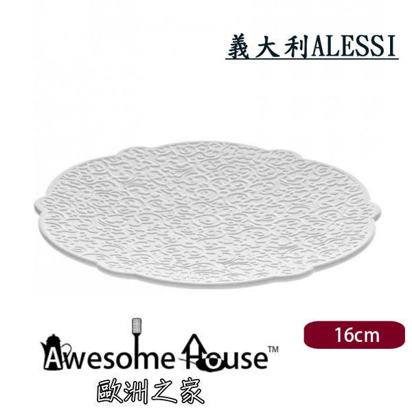 義大利Alessi 阿萊西 16CM 白瓷 浮雕盤 #MW01/77