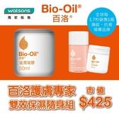 百洛肌膚專家雙效保濕隨身組(百洛油25ml+百洛凝膠50ml)