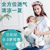 嬰兒背帶多功能四季通用小孩抱帶兒童坐登夏季透氣前抱式寶寶腰凳-奇幻樂園