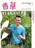 (二手書)香草好玩又好種:尼克的100種香草生活〈全新增訂版〉