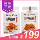 Muy Rico 堅果/可可薄片鮮奶糖(1盒入) 款式可選【小三美日】】原價$229