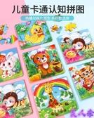 拼圖兒童拼圖兒童早教2益智力3兒童園4男孩5女孩6木質7歲小孩平圖玩具-『美人季』
