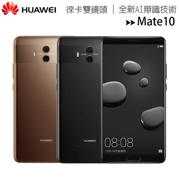 Huawei Mate 10 4G/64G