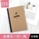 珠友官方獨賣 SC-32010 B6/3...