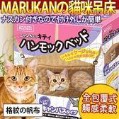 【培菓幸福寵物專營店】日本Marukan》2way遊戲貓咪吊床-帆布CT-337