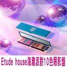 Etude house 新款夏日限定海灘...