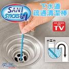 ●魅力十足● 水管去污棒 Sani Sticks 水管疏通 萬用清潔棒 下水道 去汙棒