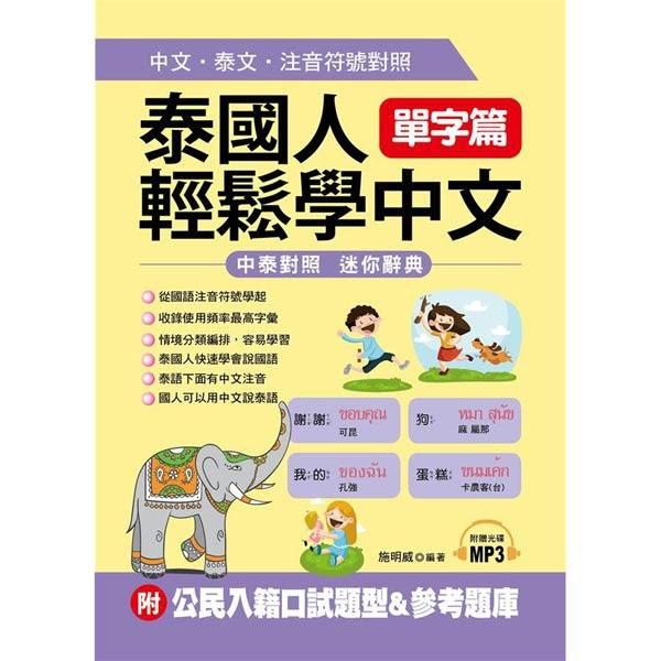 泰國人輕鬆學中文:單字篇(附MP3+公民入籍口試題型&參考題庫)