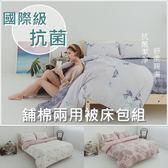【多款任選】國際級美國知名抗菌技術6x6.2尺雙人加大薄床包舖棉兩用被套四件組[SN]鋪棉/台灣製