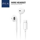 ZGA Type-C專用線控耳機 數字解碼晶片 調整音量 通話聽歌 高音質耳機 支援90%手機平板