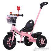 迪童兒童三輪車腳踏車1-3手推車2-6歲大號寶寶單車小孩輕便自行車igo 【中秋全館免運】