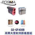 POSMA 高爾夫測距儀 雷射測距儀 (600M) 手持式 套組 GS-GF400B