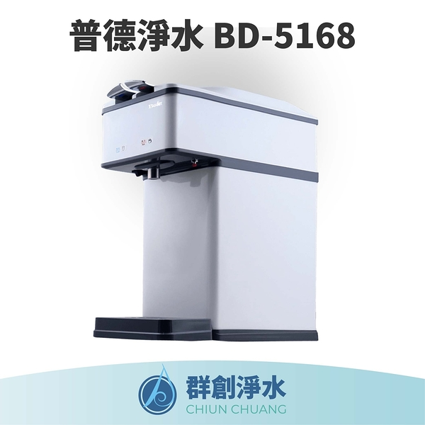 [群創淨水] Buder 普德 BD-5168 冷熱按押式桌上型飲水機