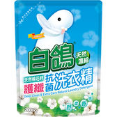 白鴿護纖抗菌洗衣精2000g【康是美】