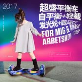 平衡車智慧雙輪兒童成人兩輪平衡車代步思維體感電動滑板漂移 黛尼時尚精品