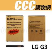 BL-53YH 電池 LG G3 D855 金裝高容量版本 3800mAh D830 D850 D858 VS985