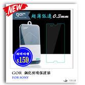 GOR 保護貼 非滿版 SONY XZ2 XZ1 XZ XZs X XA XA1 XA2 Ultra Plus XP Z5 compact Premium C5 M5 玻璃貼