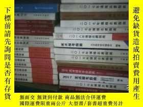 二手書博民逛書店高考志願填報罕見方法Y12044 沈大凱 電子科技大學 出版20