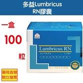 多益Lumbricus RN膠囊 100粒 紅蚯蚓酵素萃取物 元氣健康館