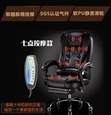 電腦椅 老板椅可躺按摩升降轉椅電腦椅家用座椅大班椅現代簡約辦公椅