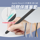 AHASTYLE Apple Pencil 2代專用 矽膠保護筆套 兩入組 筆套 保護套 防摔 手感佳 自動配對