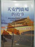 【書寶二手書T9/歷史_NAG】天安門廣場的故事_王慶復