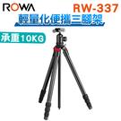 黑熊數位 ROWA RW-337 輕量化便攜三腳架 旅行 旅遊 輕便 相機腳架 可低角度 直播 外拍 攝影棚
