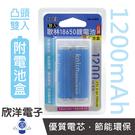 kolin 歌林 1200mAh 18650充電式鋰電池 凸頭/雙入 (KB-DLB05) /LED充電手電筒/充電式頭燈/反覆充電