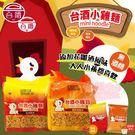 台酒小雞麵25gx4包 鹽酥雞風味/ 酸辣風味 台灣菸酒點心麵 (購潮8)
